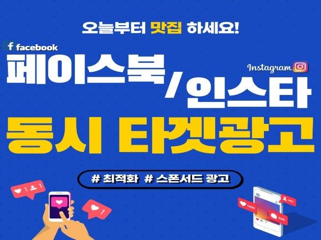 맛집을 다루는 6K 인스타계정페북 스폰서 광고 진행해 드립니다.