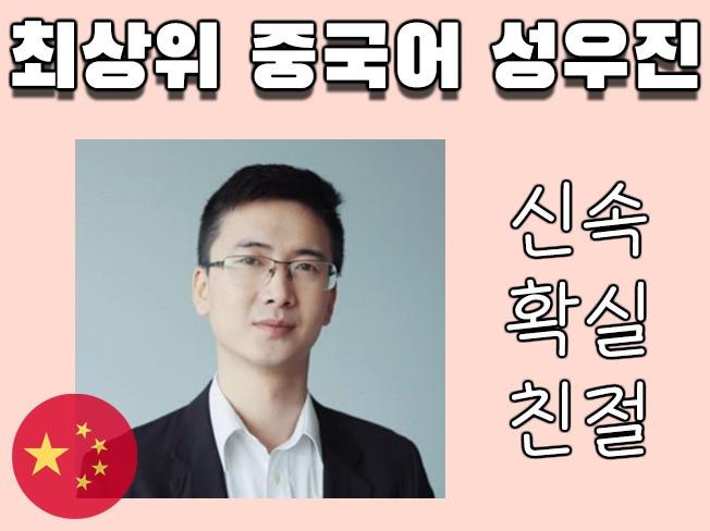 1일 배송, 중국어 쯔위 쉔 성우가 아이디어 설명해 드립니다.