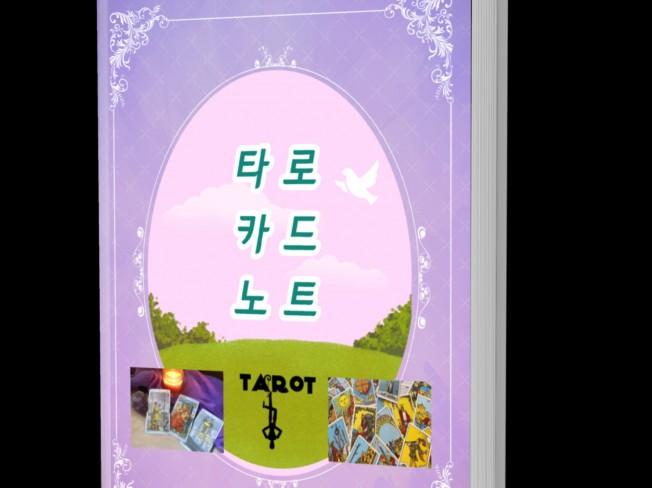 타로 카드 회화적 상징 이해를 통해 흥미로움을 더해 드립니다.