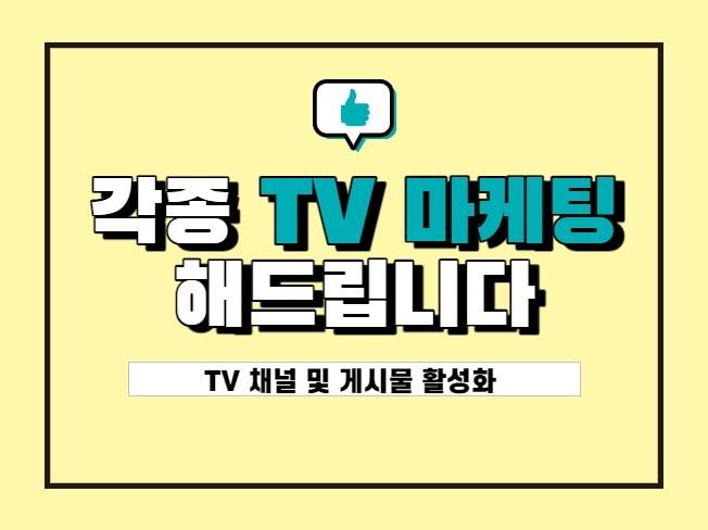 포털 TV마케팅, 각종 TV마케팅 진행해 드립니다.
