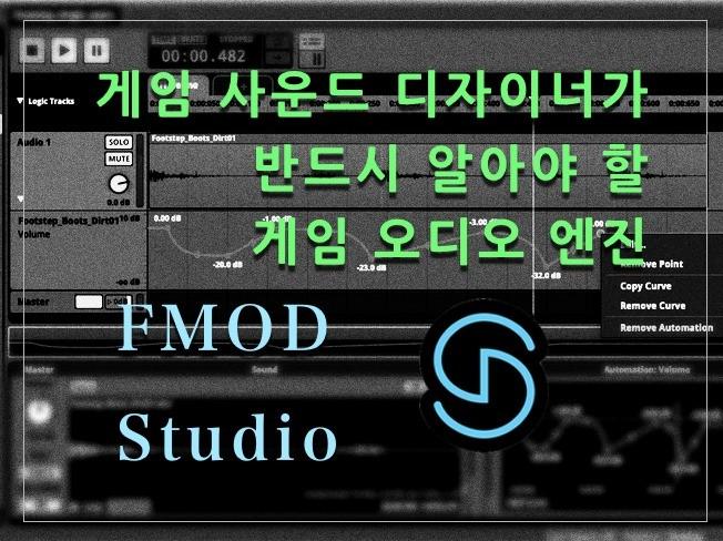 사운드 디자이너를 위한 FMOD Studio2.0가이드 드립니다.