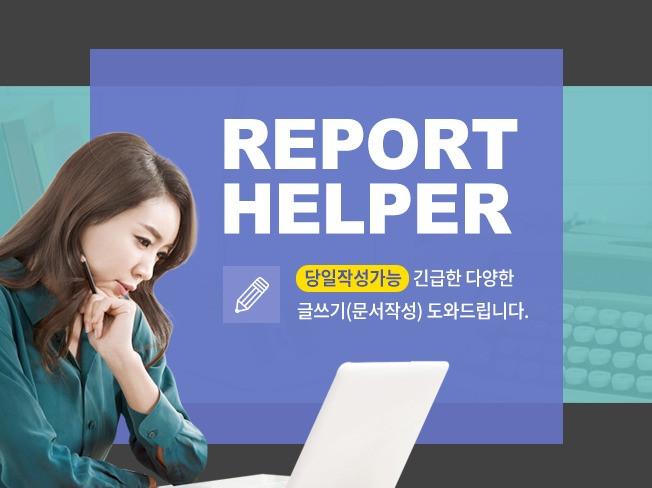 [당일작성가능] 긴급한 다양한 글쓰기(보고서,레포트,과제 대본,독후감) 도와 드립니다