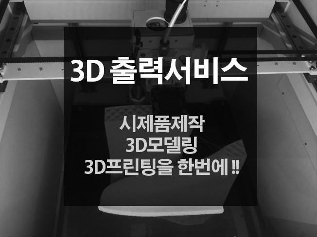 3D프린트로 모형제작 서비스 (3D모델링 / 프린팅 / 모형제작 / 시제품제작) 제작해 드립니다
