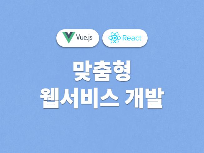 리액트, 뷰 기반 맞춤형 웹 서비스를 개발 해 드립니다.
