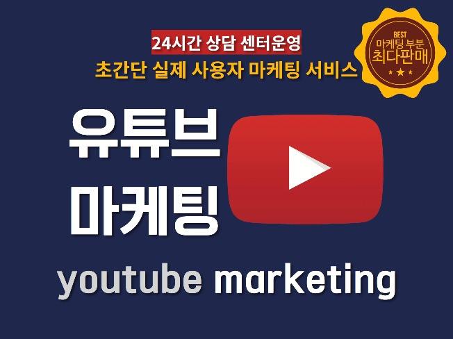 유튜브 영상/채널/수익창출/광고승인/노출확보/평균10만구독자조회수 채널에 홍보 마케팅 드립니다