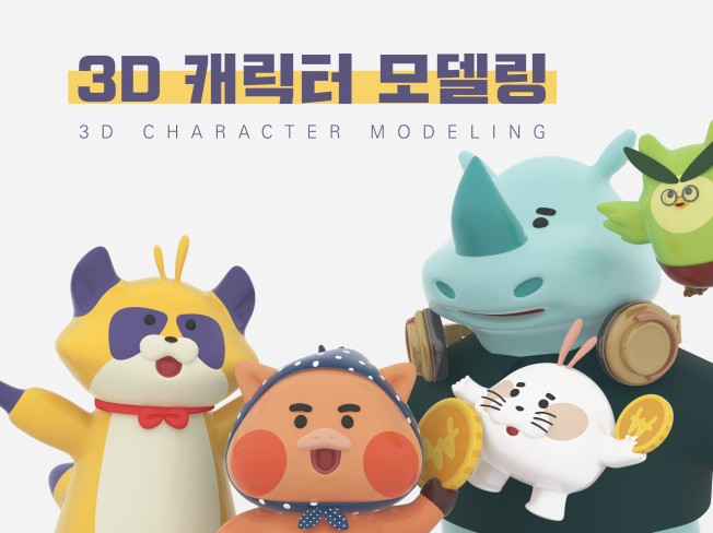 3D 캐릭터 제품 모델링 및 렌더링 해 드립니다.