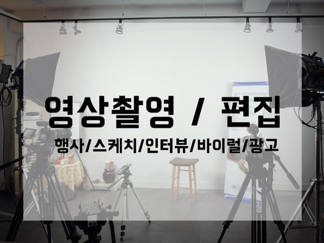 영상촬영 편집 광고영상 홍보영상 제작해 드립니다.