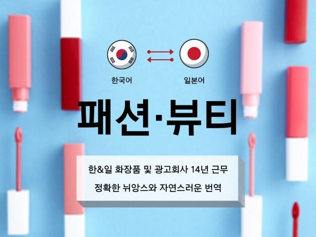 뷰티, 화장품 경력 14년차 전문 일본어 통번역 드립니다.