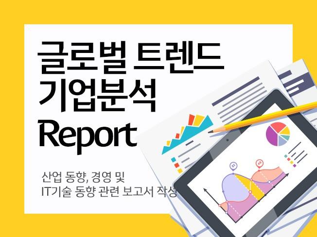 산업 동향 ,경영 및 IT 기술 동향 관련 보고서 자료 작성해 드립니다.