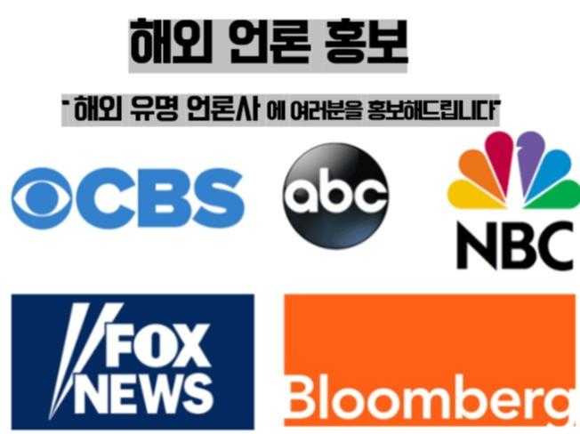 (미국 언론 홍보) ABC, NBC, FOX 등 유명 해외 언론에 홍보해 드립니다