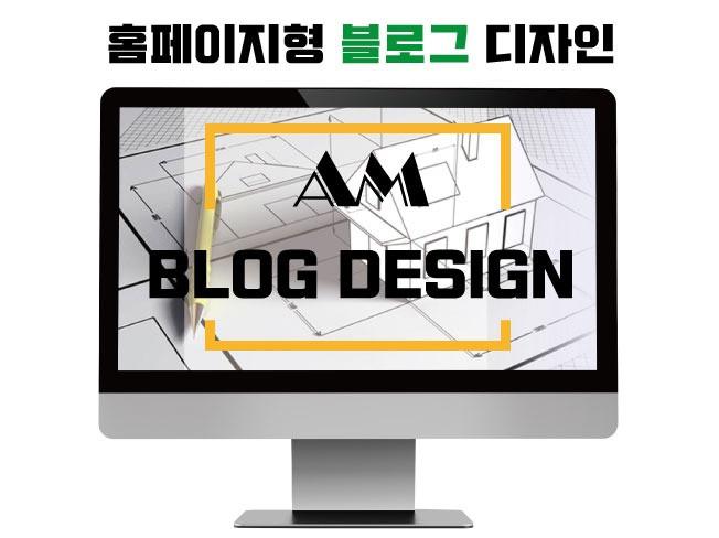 홈페이지형 블로그 멋지고 깔끔하며 저렴하게 만들어 드립니다
