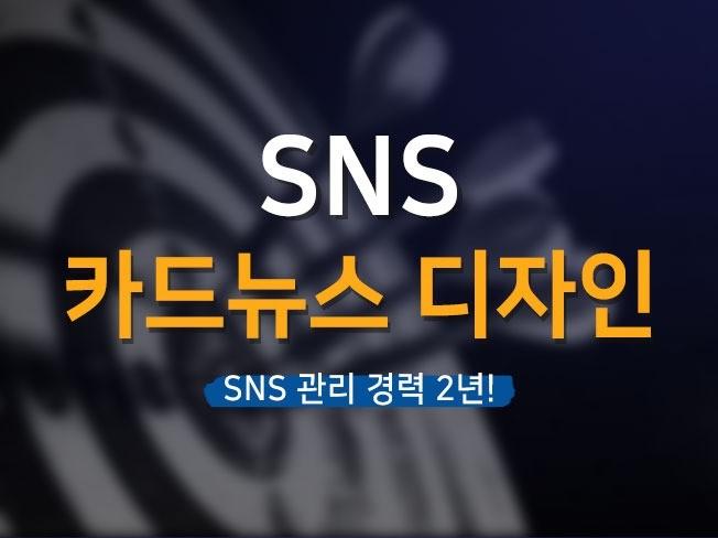 한눈에 들어오는 SNS 홍보이미지 심플하게 제작해 드립니다.
