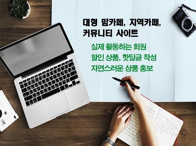 대형 맘카페 바이럴 마케팅, 핫딜 홍보 도와 드립니다.