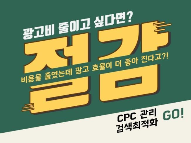 상담을 통한 CPC 키워드광고 운영관리 및 최적화 셋팅을 도와 드립니다.