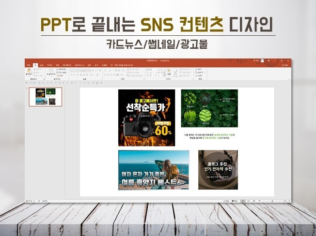 PPT로 유튜브, SNS 카드뉴스 썸네일 만드는 방법 드립니다.