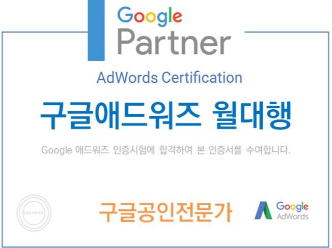 구글애드워즈 마케팅 풀서비스 월대행해 드립니다