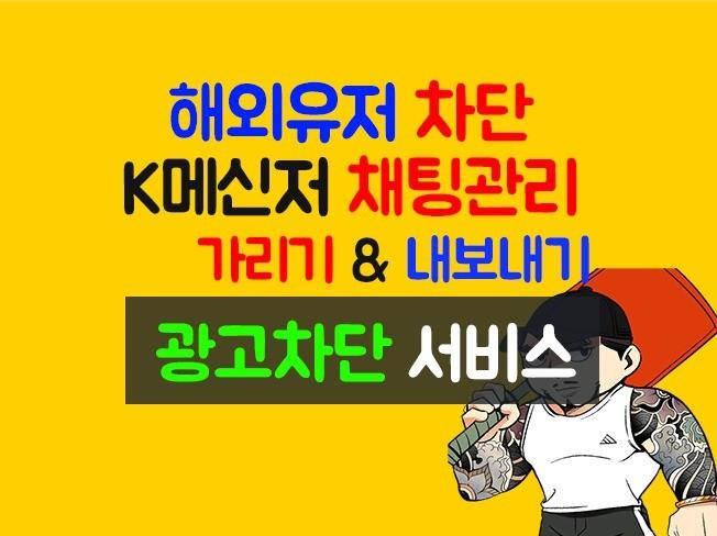 광고파리채 K메신저 24시간 광고차단해 드립니다.