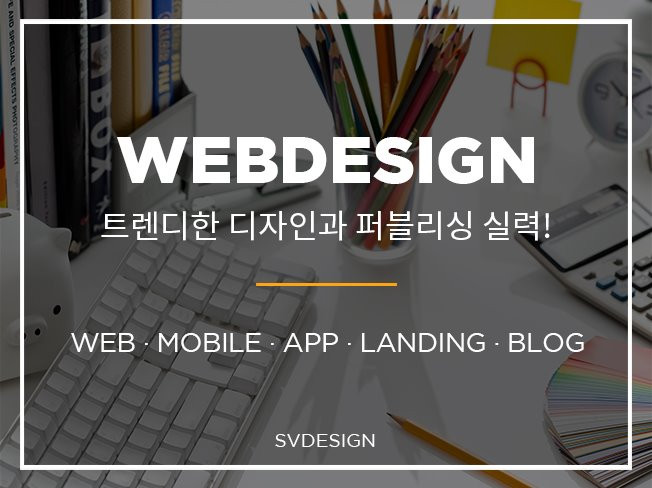 [실무경력8년] 젊은 프리랜서의 홈페이지 + 모바일페이지 디자인 제작해 드립니다