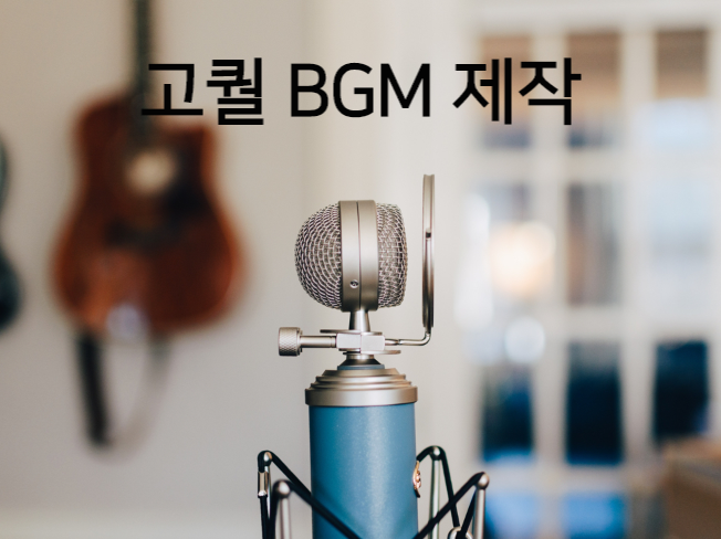 영상 BGM 맞춤제작해 드립니다.