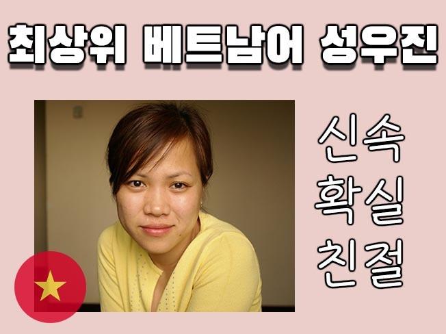 [Tiếng việt nam]  베트남 성우 NGAN 성우가 아이디어 설명해 드립니다.