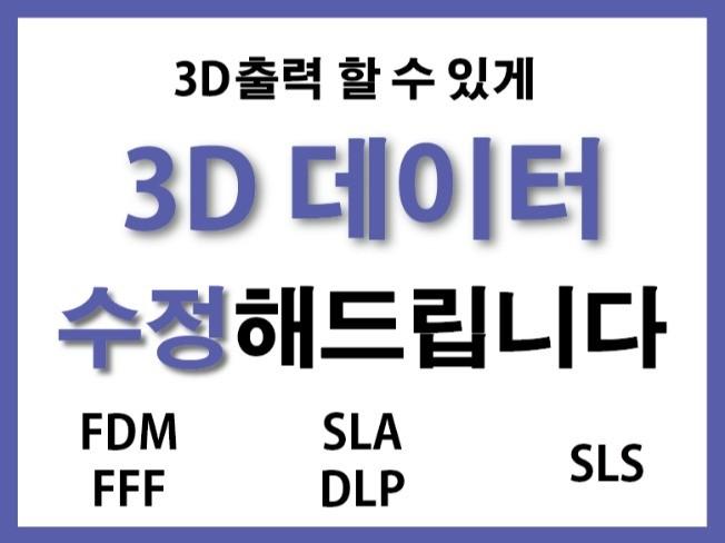 3D출력이 가능하게 모델링 데이터를 수정해 드립니다.