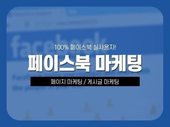 국내 실사용자유입, 페이스북 페이지,게시물 활성화 도와 드립니다.