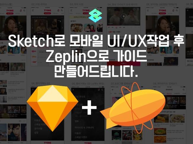 Sketch로 모바일 UI UX작업 후 Zeplin으로 가이드 만들어 드립니다.