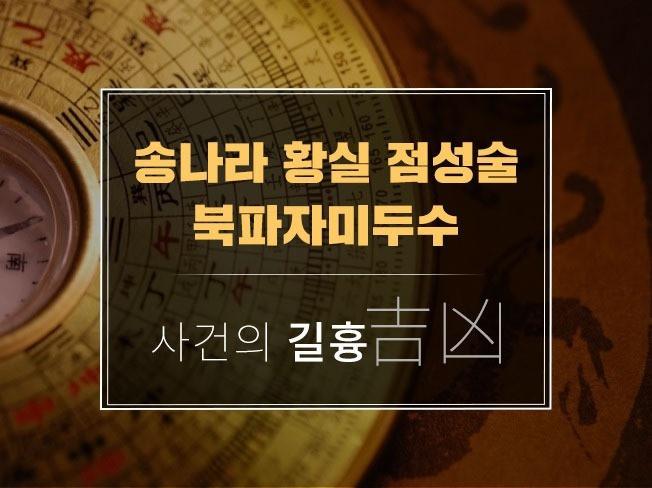 송나라 황실)국내 100명미만 보유 실용적 상담기법 북파자미두수 개인교습을 해 드립니다