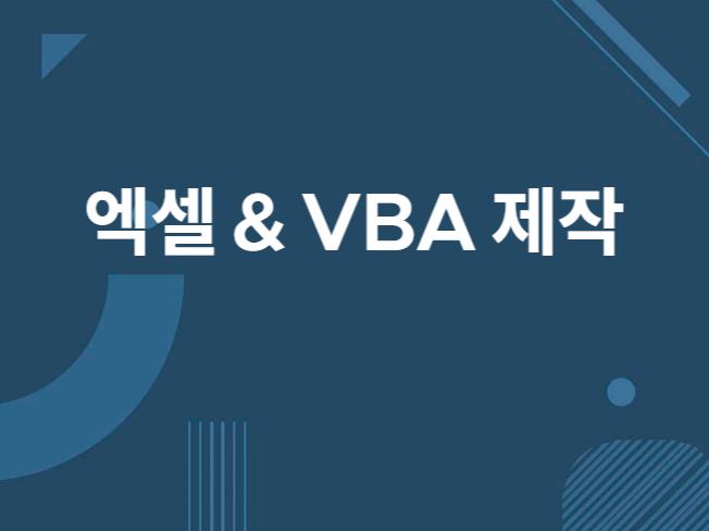 EXCEL 자동화를 위한 맞춤 VBA 제작해 드립니다.