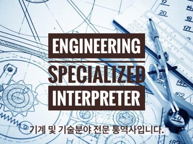 기계/설비/엔지니어링/ 공학 관련한 미팅을 통역해 드립니다