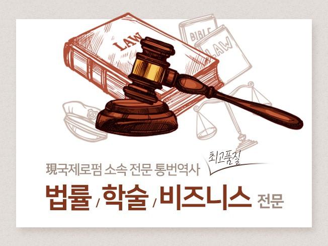 [현직 전문번역사] 법률번역(계약서, 판결문 등) / 학술번역 해 드립니다