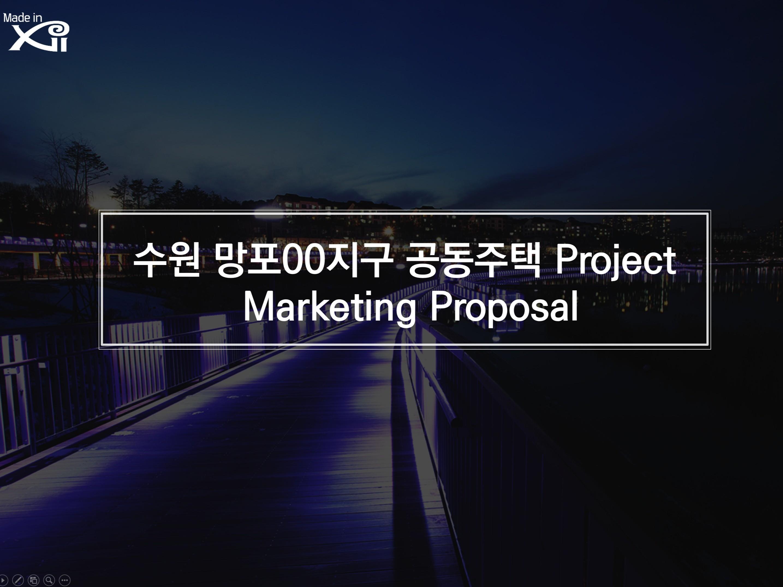 사업계획서 분양 마케팅 시장보고서 작성해 드립니다.