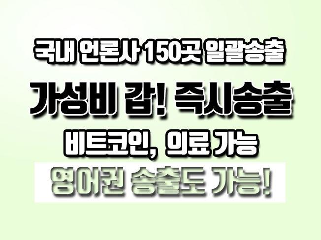 국내뉴스마케팅150건/언론사대량배포/코인가능/보도자료 드립니다