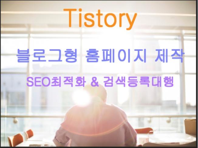 티스토리 블로그 or 홈페이지 제작 <SEO 및 검색광고등록까지> 완성해 드립니다