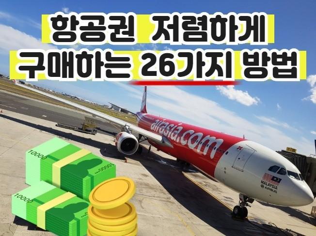 항공권을 저렴하게 구매해 돈을 아끼는 26가지 팁을 드립니다.