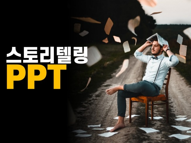 스토리텔링 기반 PPT 제작해 드립니다.