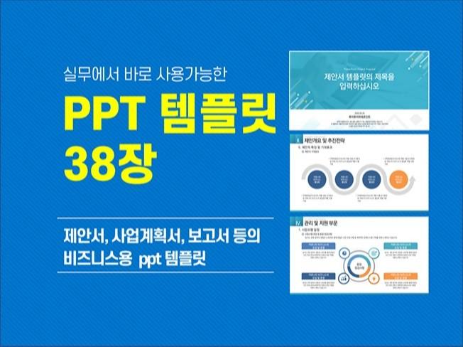 비즈니스제안서,사업계획서 ppt 템플릿 38장을 드립니다.