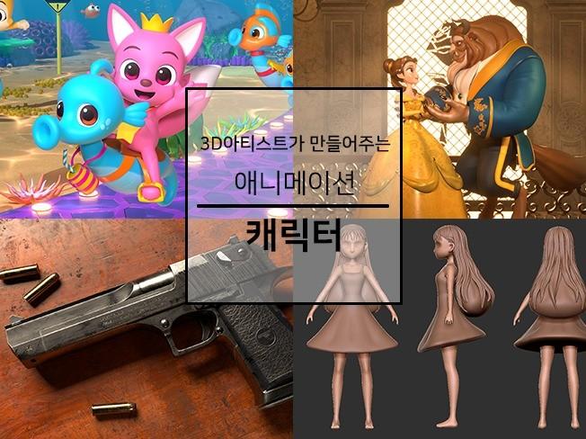 애니메이션 3D 캐릭터 소품 배경 모델링해 드립니다.
