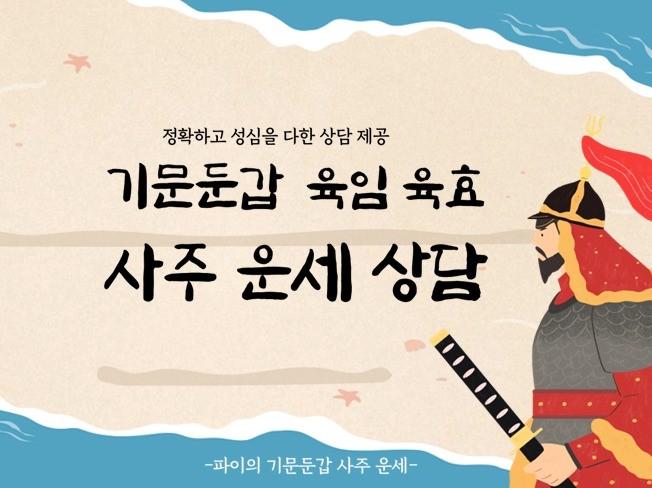 기문둔갑, 육임, 육효로 사주,운세 상담 드립니다.