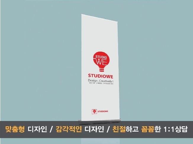 현수막, X배너 고민하지마세요 Creative한 디자인 드립니다.
