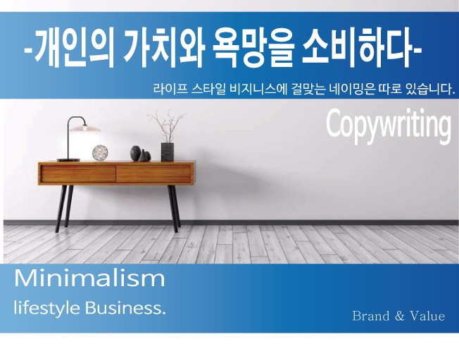 라이프스타일 비지니스에 어울리는 회사상호, 브랜드, 네이밍, 슬로건 등 제작해 드립니다