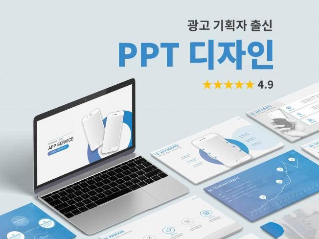 """광고 기획자가 퀄리티 높은 """"맞춤형 PPT"""" 제작해 드립니다."""