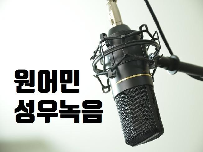 원어민(영어,중국어,스페인어 등) 모든 외국인 성우 녹음해 드립니다