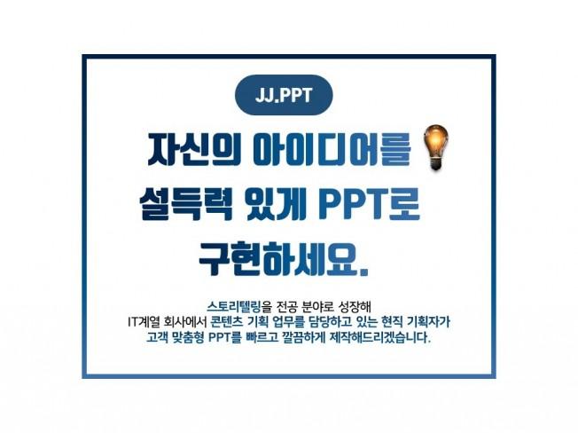 콘텐츠 기획 전문가가 설득력 있는 PPT를 제작해 드립니다.