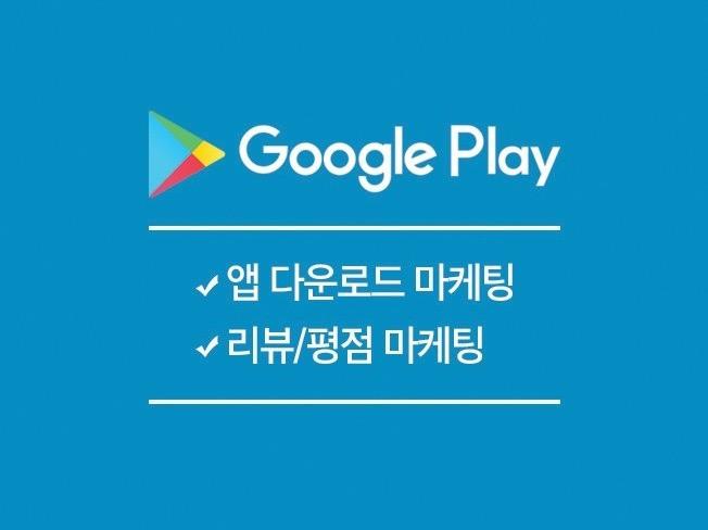 [앱 활성화 마케팅] 앱다운로드 / 앱최적화노출 / 리뷰 / 홍보 이렇게 도와 드립니다