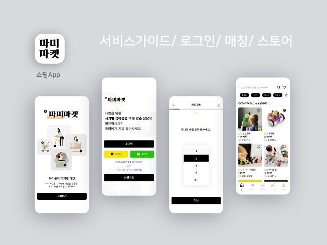 앱디자인 현직 UIUX 디자이너 고퀄리티 컨설팅까지 드립니다.