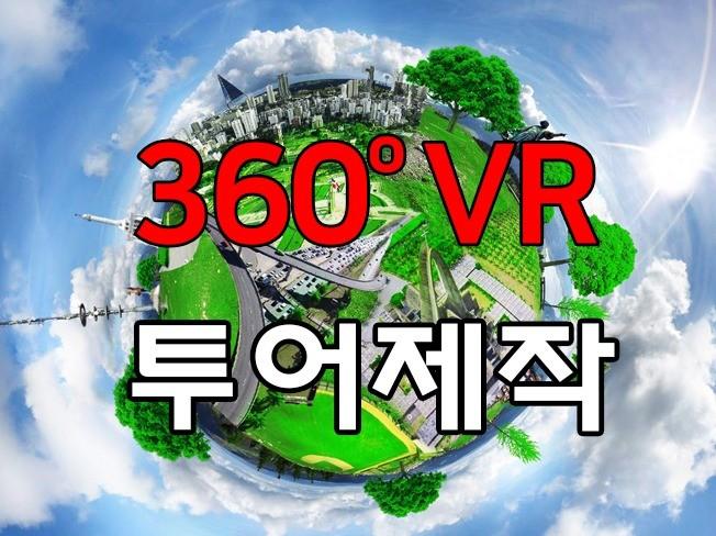 360º 파노라마 가상현실 VR  제작해 드립니다.
