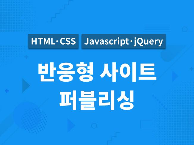 퍼블리싱html,css,javascript 제작 해 드립니다.