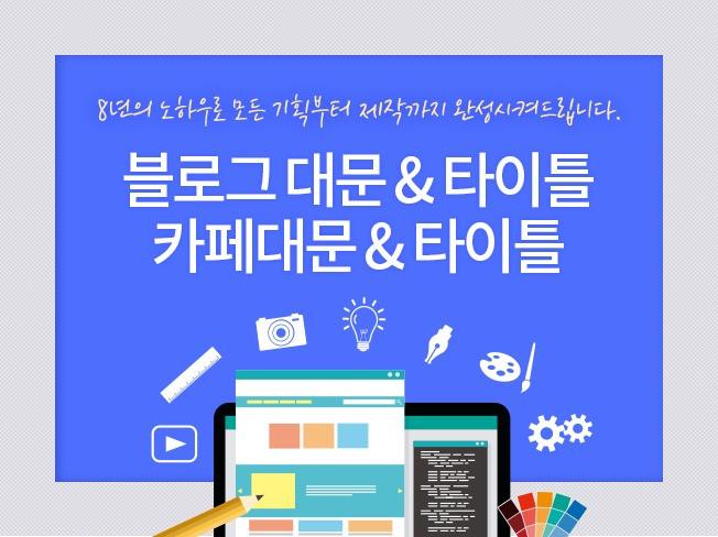 디자인이 마케팅입니다. 블로그/카페/포스팅 제작해 드립니다