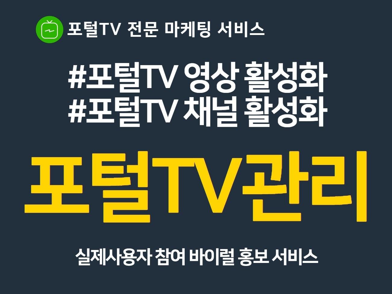 포털TV 구독,조회수 높은 채널 활용해 최적화 관리해 드립니다.